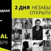 11 конференция Yoga Journal